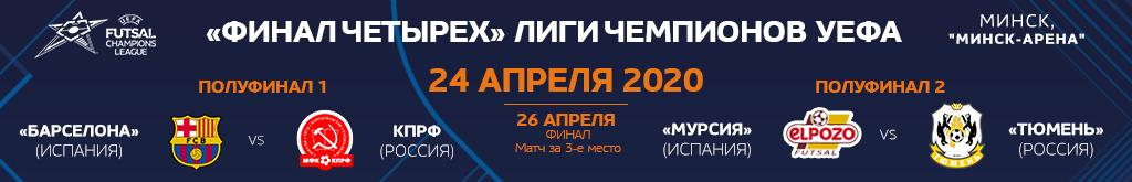 Финал четырёх ЛЧ - в Минске.png