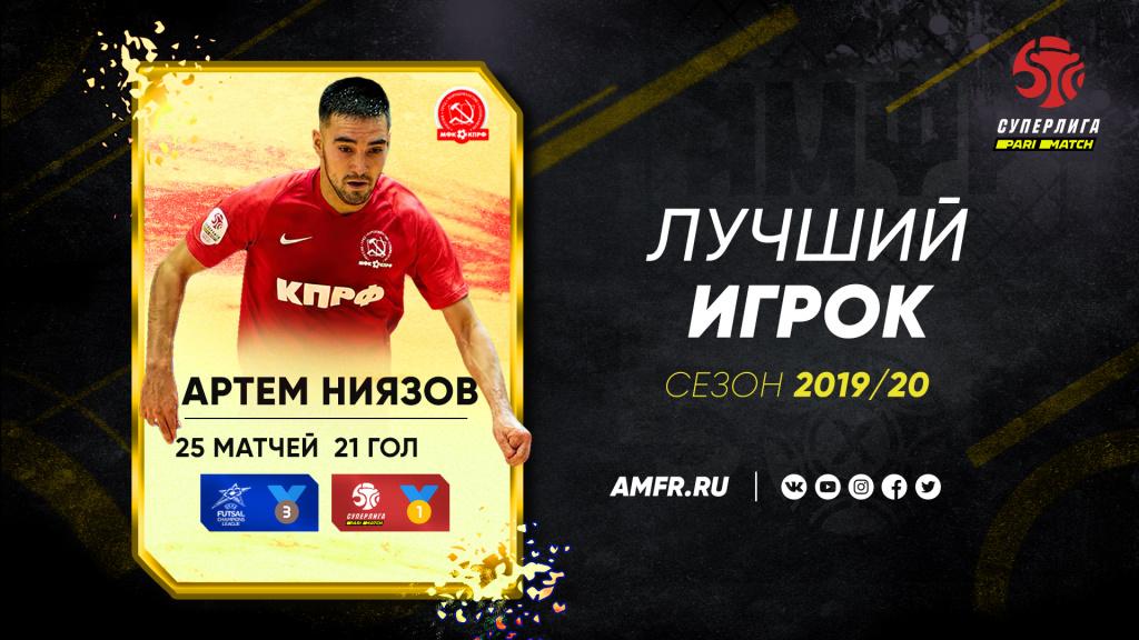 Артем Ниязов.jpg